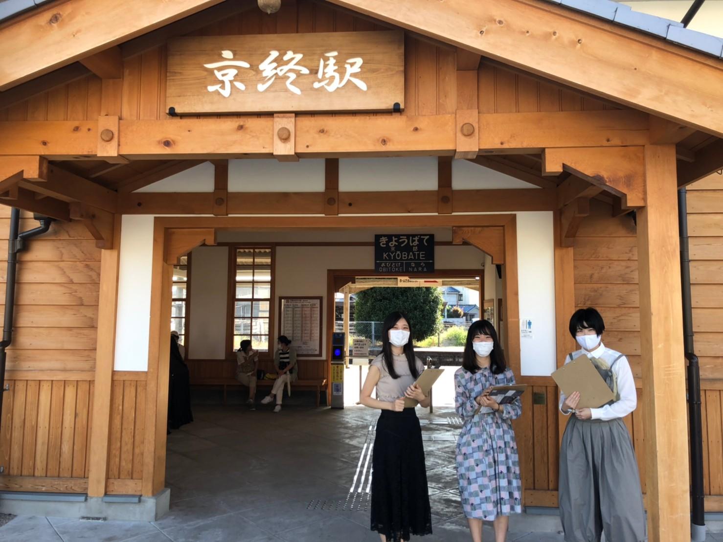 京終の地域調査を行いました。